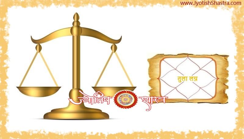 birth-lagan-libra-tula-lagna-horoscope-hindi-astrology-jyotishshastra